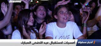 أمسيات لاستقبال عيد الأضحى المبارك، تقرير،اخبار مساواة،11.08.2019،قناة مساواة