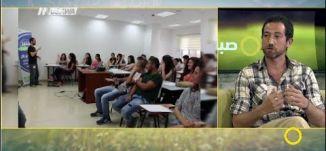 معهد دروس مبادرة أجتماعية أقتصادية - محمد زيداني - صباحنا غير- 20-6-2017 - قناة مساواة الفضائية
