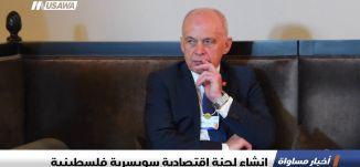 إنشاء لجنة اقتصادية سويسرية فلسطينية ،اخبار مساواة،23.1.2019، مساواة