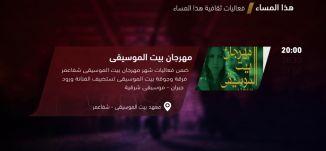 مهرجان بيت الموسيقى ! - فعاليات ثقافية هذا المساء - 23-5-2017 - قناة مساواة الفضائية