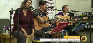 تقرير - ثلاث نساء ثلاث لغات وثلاث ثقافات مختلفة تجمعهن أنغام الموسيقى -1-1-2017- #صباحنا_غير- مساواة