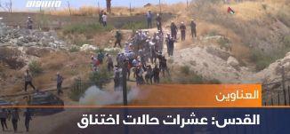 القدس: عشرات حالات اختناق،الكاملة،اخبار مساواة ،26-07-2019،مساواة