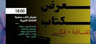 18:00 معرض كتاب جمعية الثقافة العربية - فعاليات ثقافية هذا المساء - 13-6-2019 - مساواة