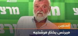ميرتس يختار مرشحيه ،اخبار مساواة،15.2.2019- مساواة