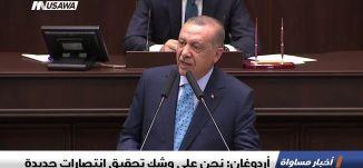 أردوغان: نحن على وشك تحقيق انتصارات جديدة ، اخبار مساواة، 29-8-2018-مساواة