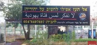 التمييز العنصري في إسرائيل .. لقد طفخ الكيل !! -الكاملة - ح12 - الهويات الحمر،  قناة مساواة الفضائية