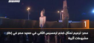 ب 60 ثانية -مصر: ترميم تمثال ضخم لرمسيس الثاني في صعيد مصر في إطار مشروعات أثرية،10-4-2019