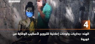 60 ثانية  -الهند: جداريات ولوحات إعلانية للترويج لأساليب الوقاية من كورونا،22.03.20