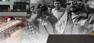 إفتتاح محطة اذاعة بغداد ! - ذاكرة في التاريخ - في مثل هذا اليوم - 1- 7-2017 - قناة مساواة
