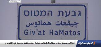 إدانات واسعة لطرح عطاءات لبناء وحدات استيطانية جديدة في القدس،اخبارمساواة،17.11.2020،مساواة