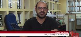 """اطلاق حملة """"شعبنا يفتح الميدان"""" - عامر حليحل - التاسعة - 16-5-2017 - قناة مساواة الفضائية"""