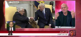 ''لم يعدهناك وجود لصفقة القرن انتهى اي مجال للمفاوضات مع أمريكا ''، نبيل ميخائيل،التاسعة،19.12.17