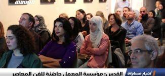 القدس: مؤسسة المعمل حاضنة للفن المعاصر  ،تقرير،اخبار مساواة،2.5.2019،قناة مساواة