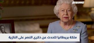 ملكة بريطانيا تتحدث عن ذكرى النصر على النازية،بانوراما مساواة،10.05.2020