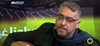 عوّدت عيني - أنور ابو زيدان -  صباحنا غير، 4.2.2018 - قناة مساواة الفضائية