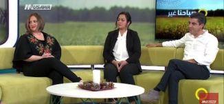 مؤتمر نساء وأعمال 2 - منى ابو ليل - طارق ابو ليل - رفيف ابو تايه حمدان - صباحنا غير- 7-4-2017