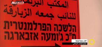 تقرير - افتتاح المكتب البرلماني للنائب جمعه الزبارقة، النقب - ياسر العقبي -  صباحنا غير -12.9.2017