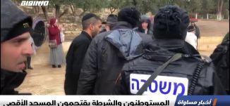 المستوطنون والشرطة يقتحمون المسجد الأقصى ،اخبار مساواة 21.4.2019، قناة مساواة