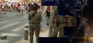 القدس: اعتقال العشرات في مسيرة للمثليين،اخبار مساواة 07.06.2019، قناة مساواة
