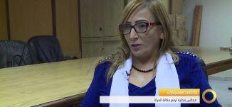 تقرير - مداخلات لمستشارات - مجالس محلية لرفع مكانة المرأة - #صباحنا_غير- 26-8-2016- مساواة