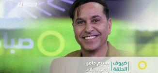 الانتخابات المحلية وتحريض ضد العرب ،الكاملة،صباحنا غير،11-10-2018-مساواة