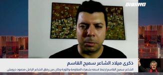 ذكرى ميلاد الشاعر سميح القاسم،وطن  سميح القاسم ، بانوراما مساواة،11.05.2020