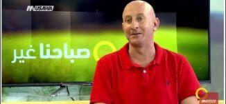 سخنين لا توقع مع مدرب عربي  -  شادي بشارة - صباحنا غير- 7.8.2017 - قناة مساواة الفضائية
