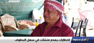 إخطارات بهدم منشآت في سهل البطوف، تقرير،اخبار مساواة،22.08.2019،قناة مساواة