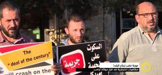 تقرير - موجة غضب تجتاح البلاد مظاهرات احتجاجية ضد قرار ترامب، ازدهار ابوليل،صباحناغير،10.12.17