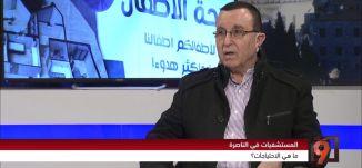 مستشفيات الناصرة لا تحصل على أية ميزانيات حكومية ! - د. ابراهيم الحربجي -#التاسعة -17-2-2017