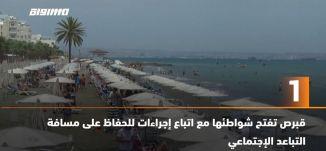 َ60 ثانية -قبرص تفتتح شواطئها مع اتباع اجراءات للحفاظ على مسافة التباعد الاجتماعي،24.05.2020.مساواة