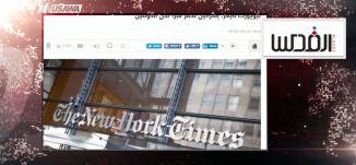 """صحيفة القدس عن صحيفة نيويورك تايمز: """"إسرائيل تحفر قبراً لحل الدولتين"""" ،مترو الصحافة،   7.1.18"""