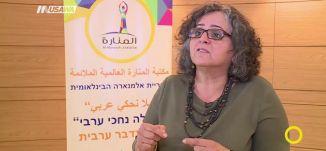 تقرير - يوم اللغة العربية ، في الكنيست -  نورهان أبو ربيع - صباحنا غير- 12-7-2017 - مساواة