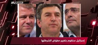القناة العاشرة : شبهة لرشوة في إدارة أراضي إسرائيل ،مترو الصحافة،10-10-2018-قناة مساواة الفضاية