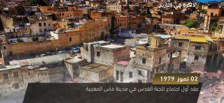 عقد اول اجتماع للجنة القدس في مدينة فاس المغربية - ذاكرة في التاريخ 2- 7-2018- مساواة