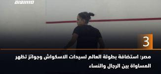 60 ثانية -مصر: استضافة بطولة العالم لسيدات الاسكواش وجوائز تظهر المساواة بين الرجال والنساء ،01.11