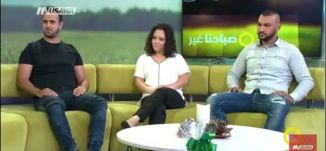 فنون وابداع ومواهب من بلدي - سام حلبي ، ربى عالم زعبي ، وائل ابو ريا - صباحنا غير- 5-7-2017