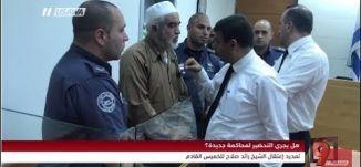 """اعتقال الشيخ رائد صلاح؛ التهمة """"العضوية في منظمة إرهابية""""! - الكاملة - التاسعة - 15-8-2017"""