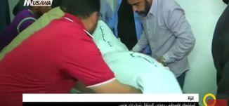 غزة: استشهاد فلسطيني برصاص الاحتلال شرق خان يونس ! ،عناوين الأخبار ، صباحنا غير،13.4.2018