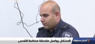 الاحتلال يواصل ملاحقة محافظ القدس،اخبار مساواة 29.10.2019، قناة مساواة