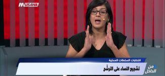 العائلية والحمائلية في انتخابات السلطات المحلية -د. مطانس شحادة ،رفاه عنبتاوي،من الداخل،1-9-2018