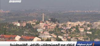 ارتفاع عدد المستوطنات بالأراضي الفلسطينية ،اخبار مساواة 16.5.2019، قناة مساواة