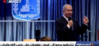 نتنياهو يدعو لفرض عقوبات أشد على حزب الله وإيران،اخبار مساواة،10.12.2018، مساواة
