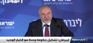 ليبرمان: تشكيل حكومة وحدة هو الخيار الوحيد،اخبار مساواة 18.09.2019، قناة مساواة