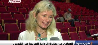 تقرير : الإعلان عن جائزة الرواية العربية في القدس ،اخبار مساواة،6.2.2019، مساواة