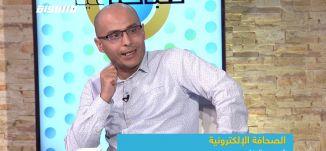 الصحافة الإلكترونية: الموجود والمنشود،محمد محسن وتد،صباحنا غير،3.5.2019،قناة مساواة