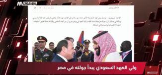 رويترز: ولي العهد السعودي يستهل أول جولة خارجية له بزيارة مصر،الكاملة،متروالصحافة،5.3.2018