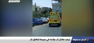 زيمر: مقتل أب وابنه في جريمة إطلاق نار،اخبار مساواة،7.7.20،مساواة