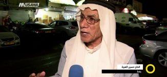 تقرير -  اهالي النقب -  يودعون شهر رمضان بفرحة استقبال العيد - أماني مرعي -  صباحنا غير- 25-6-2017