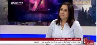 امتحانات البجروت؛ قواميس عربي انجليزي ممنوعة! - نسرين مرقس - التاسعة -  7-7-2017 - قناة مساواة